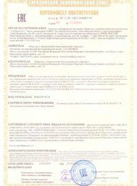 КСПВ КСПЭВ КСВВ КСВЭВ КСВВнгLS до 2024-04-23
