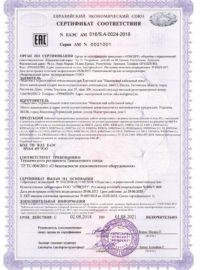 Макеевка Контрольный
